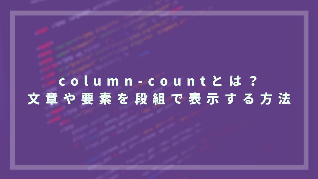 column-count-eye