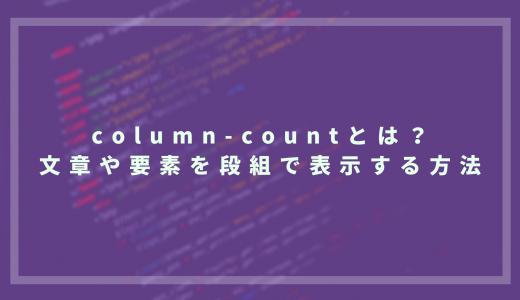 column-countとは?文章や要素を段組で表示する方法