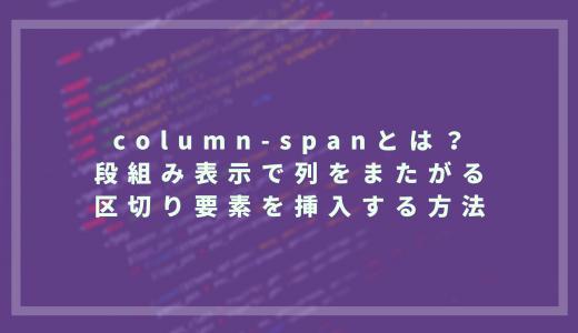 column-spanとは?段組み表示で列をまたがる区切り要素を挿入する方法