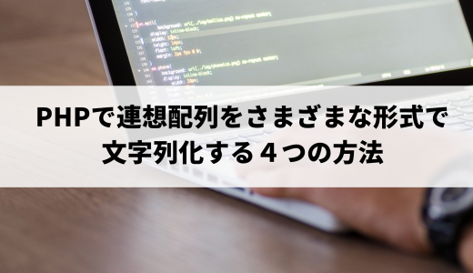 PHPで連想配列をさまざまな形式で文字列化する4つの方法(Array to String)