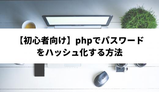 【初心者向け】phpでパスワードをハッシュ化する方法