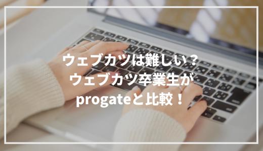 ウェブカツは難しい?progateとの違いをウェブカツ卒業生に聞きました!