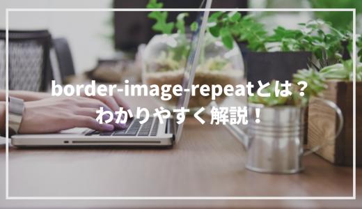 border-image-repeatとは?設定の方法をわかりやすく解説!