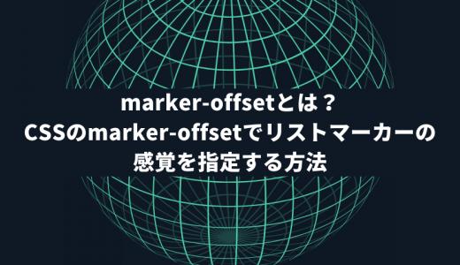marker-offsetとは?CSSのmarker-offsetでリストマーカーの感覚を指定する方法
