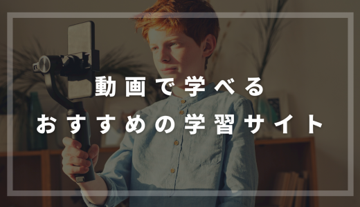 動画でプログラミング+αが学べるおすすめの学習サイト【ジャンル多数】