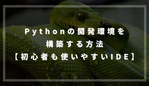 Pythonの開発環境を構築する方法【初心者も使いやすい IDE】