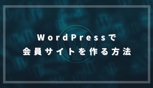 WordPressで会員サイトを作る方法【プラグインで簡単設置】