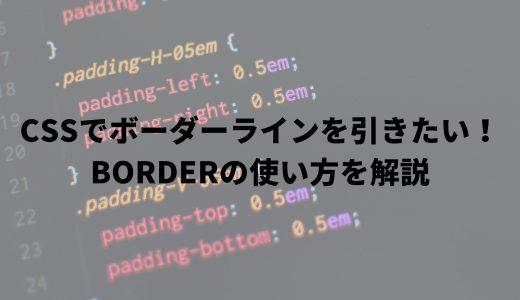 CSSでボーダーラインを引きたい!borderの使い方を解説