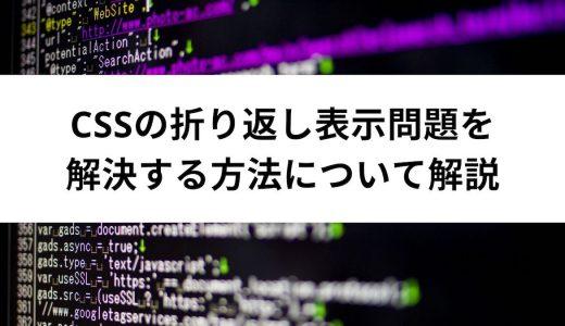 CSSの折り返し表示問題を解決する方法について解説
