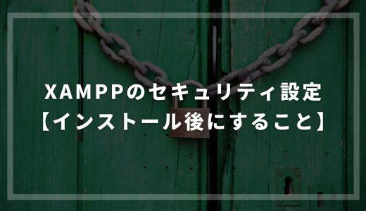 XAMPPのセキュリティ設定【インストール後することは?】