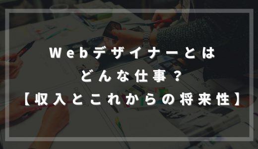 Webデザイナーとはどんな仕事?【収入とこれからの将来性について】