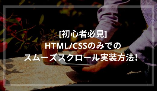 [初心者必見]HTML/CSSのみでのスムーズスクロール実装方法!