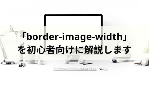 「border-image-width」を初心者向けに解説します