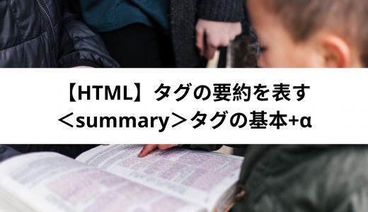 HTML<details>タグの要約を表す<summary>タグの基本+α