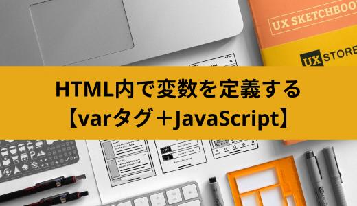 HTMLで変数を定義する方法と変数の使い方【varタグ+JavaScript】