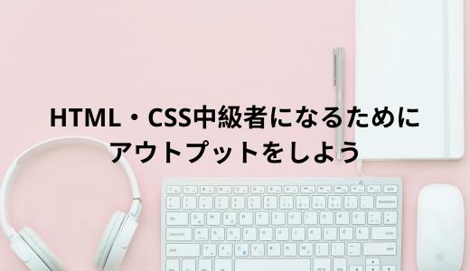 HTML・CSS中級者になるためにアウトプットをしよう