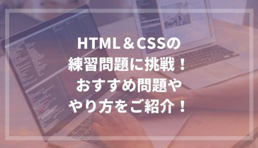 HTML&CSSの練習問題に挑戦!おすすめ問題ややり方をご紹介!