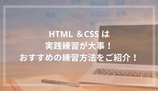 HTML &CSS は実践練習が大事!おすすめの練習方法をご紹介!