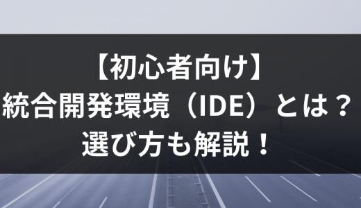 【初心者向け】統合開発環境(IDE)とは?選び方も解説!