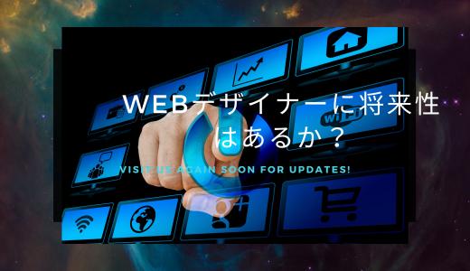 Webデザイナーに将来性はあるか?