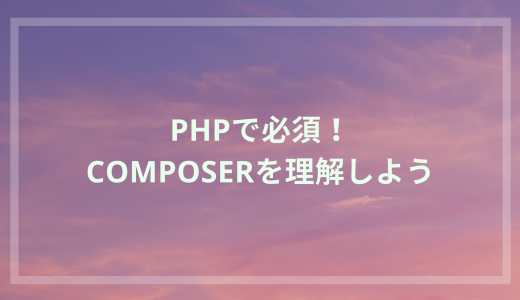 PHPで必須!composerを理解しよう