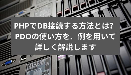 PHPでDB接続する方法とは?PDOの使い方を、例を用いて詳しく解説します