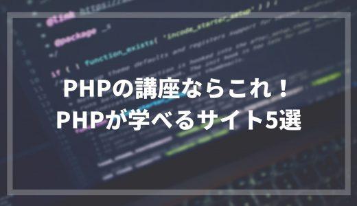 PHPの講座ならこれ!PHPが学べるサイト5選