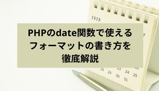 PHPにおけるdate関数で使えるフォーマットの書き方を徹底解説