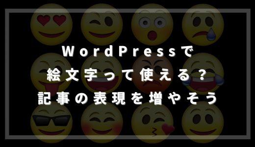 WordPressで絵文字って使える?記事の表現の幅を増やそう