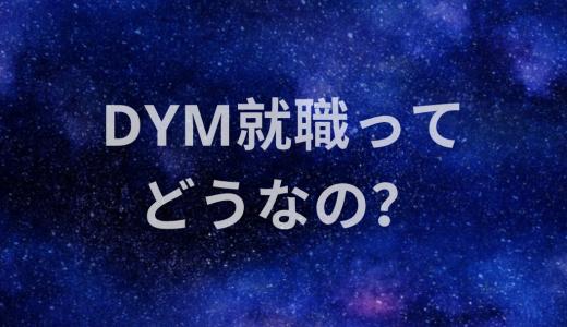 【悪評ばかり?】DYM就職ってどうなの?元転職エージェントが解説します!