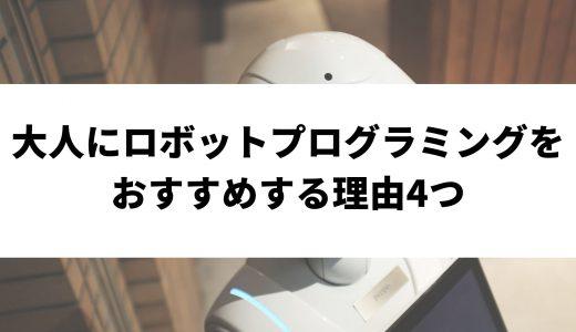 大人にロボットプログラミングをおすすめする理由4つ