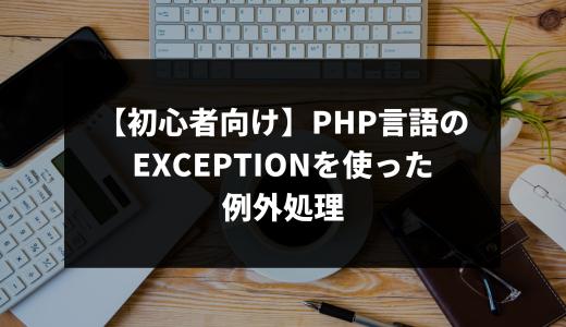 【初心者向け】php言語のExceptionを使った例外処理