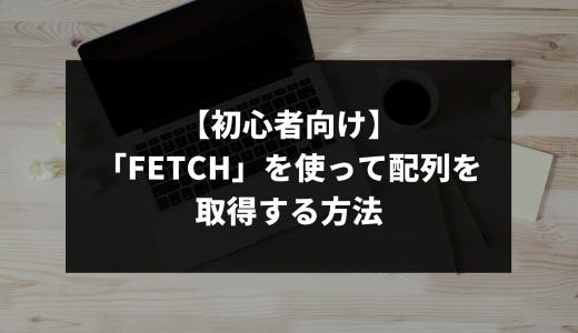 【初心者向け】「fetch」を使って配列を取得する方法