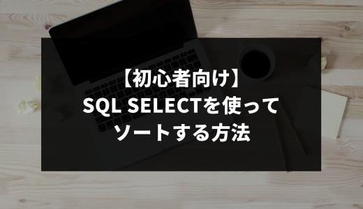 【初心者向け】sql selectを使ってソートする方法
