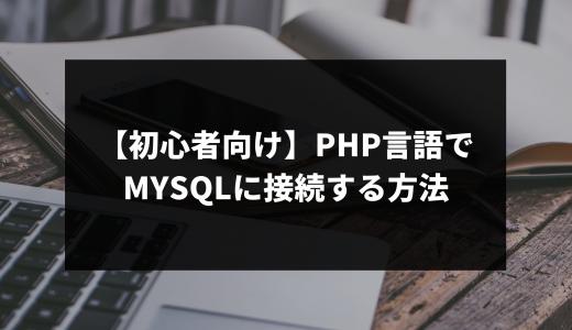 【初心者向け】php言語でMySQLに接続する方法