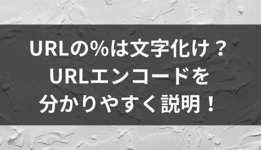 URLの%は文字化け?URLエンコードを分かりやすく説明!