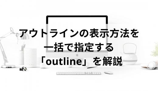 アウトラインの表示方法を一括で指定する「outline」を解説