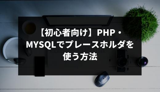 【初心者向け】php・MySQLでプレースホルダを使う方法