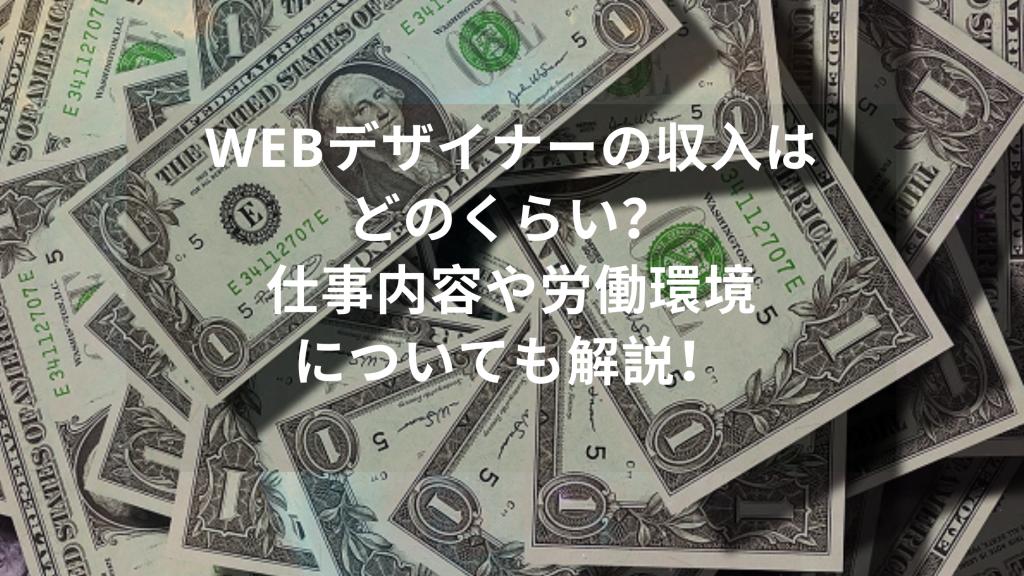 Webデザイナーの収入はどのくらい?仕事内容や労働環境についても解説!