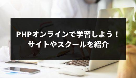 PHPオンラインで学習しよう!サイトやスクールを紹介
