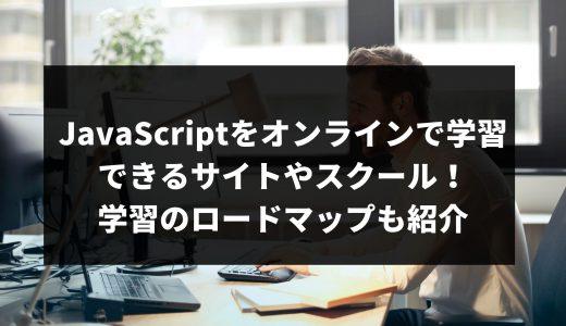 JavaScriptをオンラインで学習できるサイトやスクール!学習のロードマップも紹介