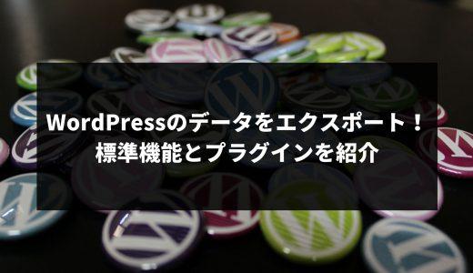 WordPressのデータをエクスポート!標準機能とプラグインを紹介
