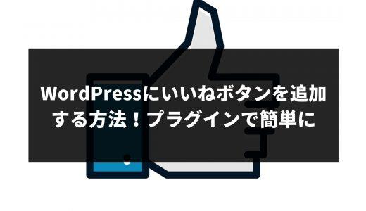 WordPressにいいねボタンを追加する方法!プラグインで簡単に
