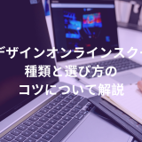 Webデザインオンラインスクールの種類と選び方のコツについて解説