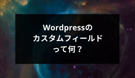 WordPressのカスタムフィールドって何?設定方法と便利なプラグイン