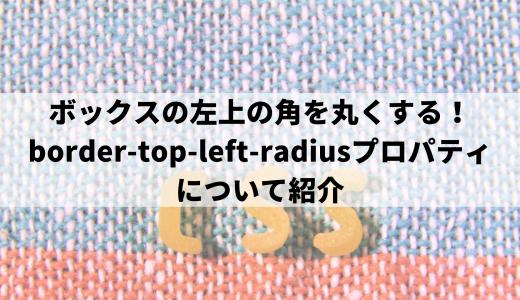 ボックスの左上の角を丸くする!border-top-left-radiusプロパティについて紹介