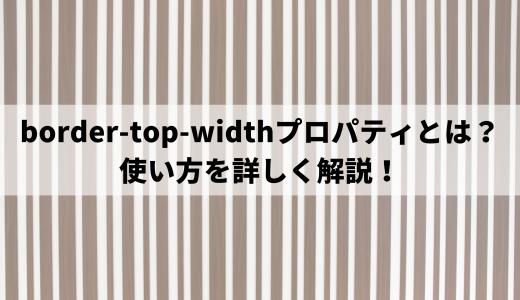 border-top-widthプロパティとは?使い方を詳しく解説!