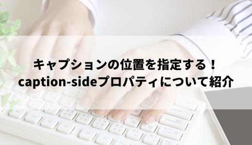 キャプションの位置を指定する!caption-sideプロパティについて紹介