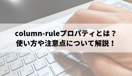 column-ruleプロパティとは?使い方や注意点について解説!