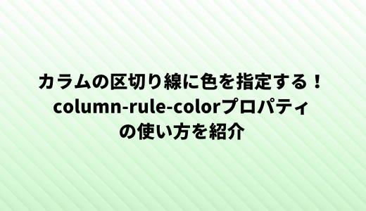 カラムの区切り線に色を指定する!column-rule-colorプロパティの使い方を紹介